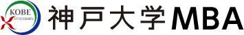 神戸大学MBA